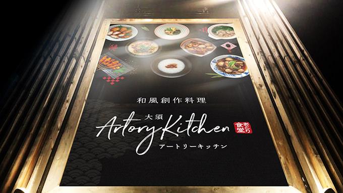 ARTORYから初の飲食店が出店!!8月1日 大須ARTORYキッチン がGRAND OPEN!!