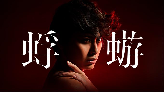 Japan IT Week 秋@幕張メッセ出展 | JOSUKE 4thシングル『蜉蝣』新作MV公開