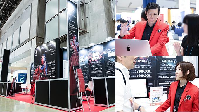 10月23日(水)〜25日(金) Japan IT Week 出展特設サイト公開!オリジナルフレームワーク「ゲパルト」開発事例のご紹介