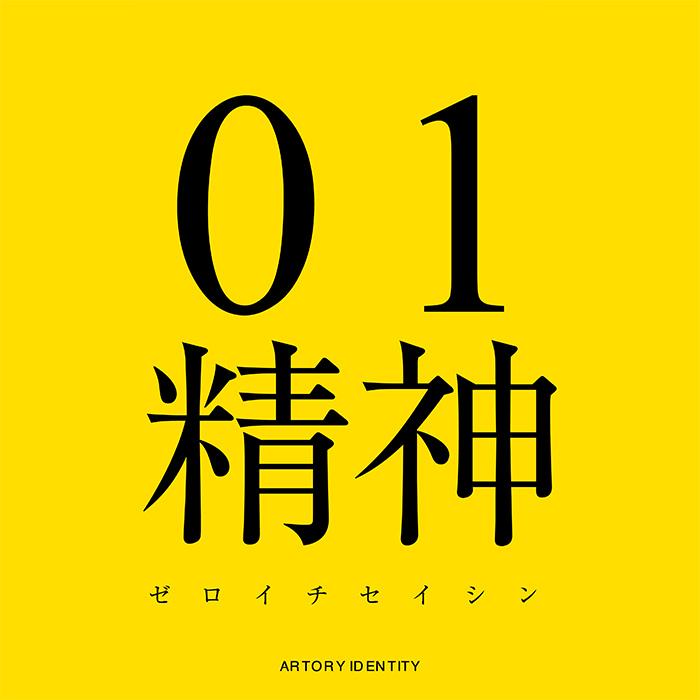 01 Spirit
