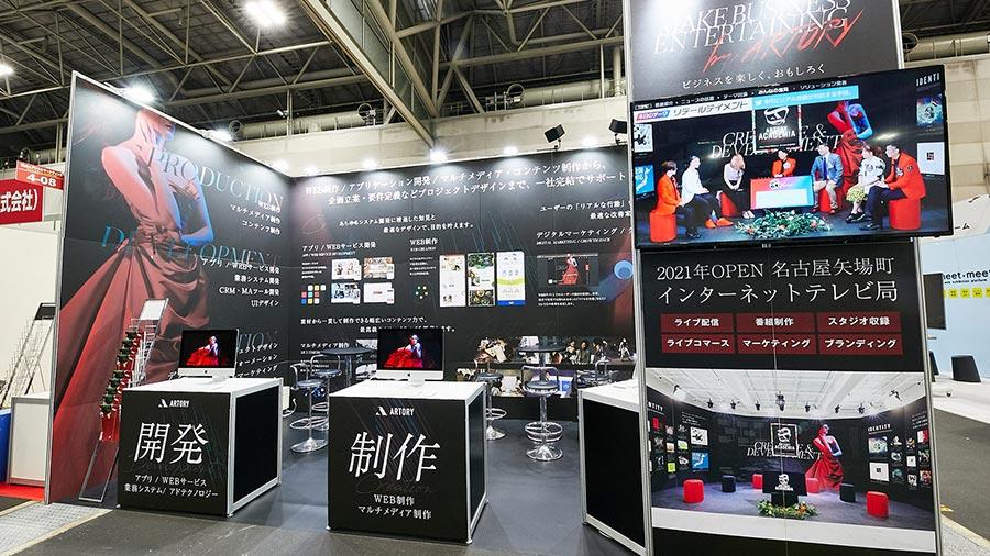 第1回 Japan IT Week 名古屋