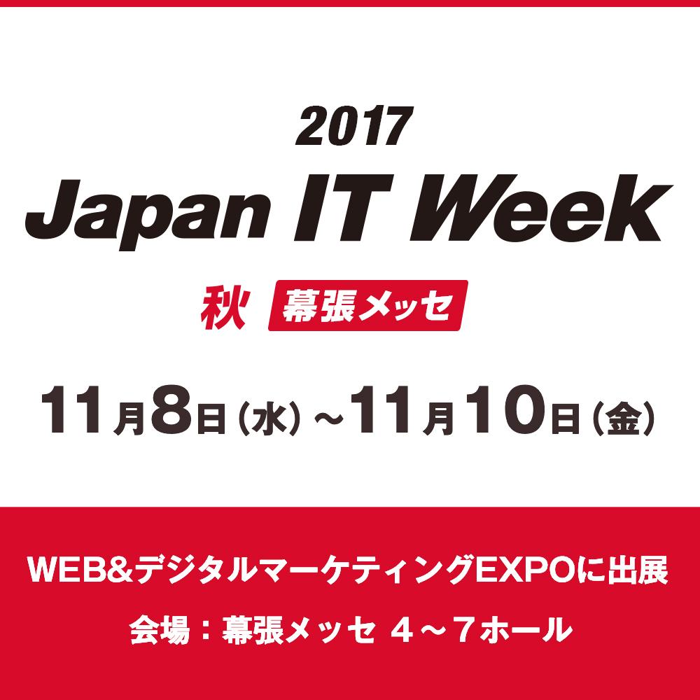 2017 Japan IT Week【秋】第7回 Web&デジタルマーケティングEXPO
