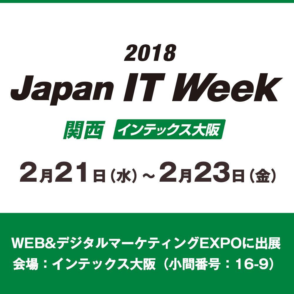 2018 Japan IT Week【関西】第2回 Web&デジタルマーケティングEXPO