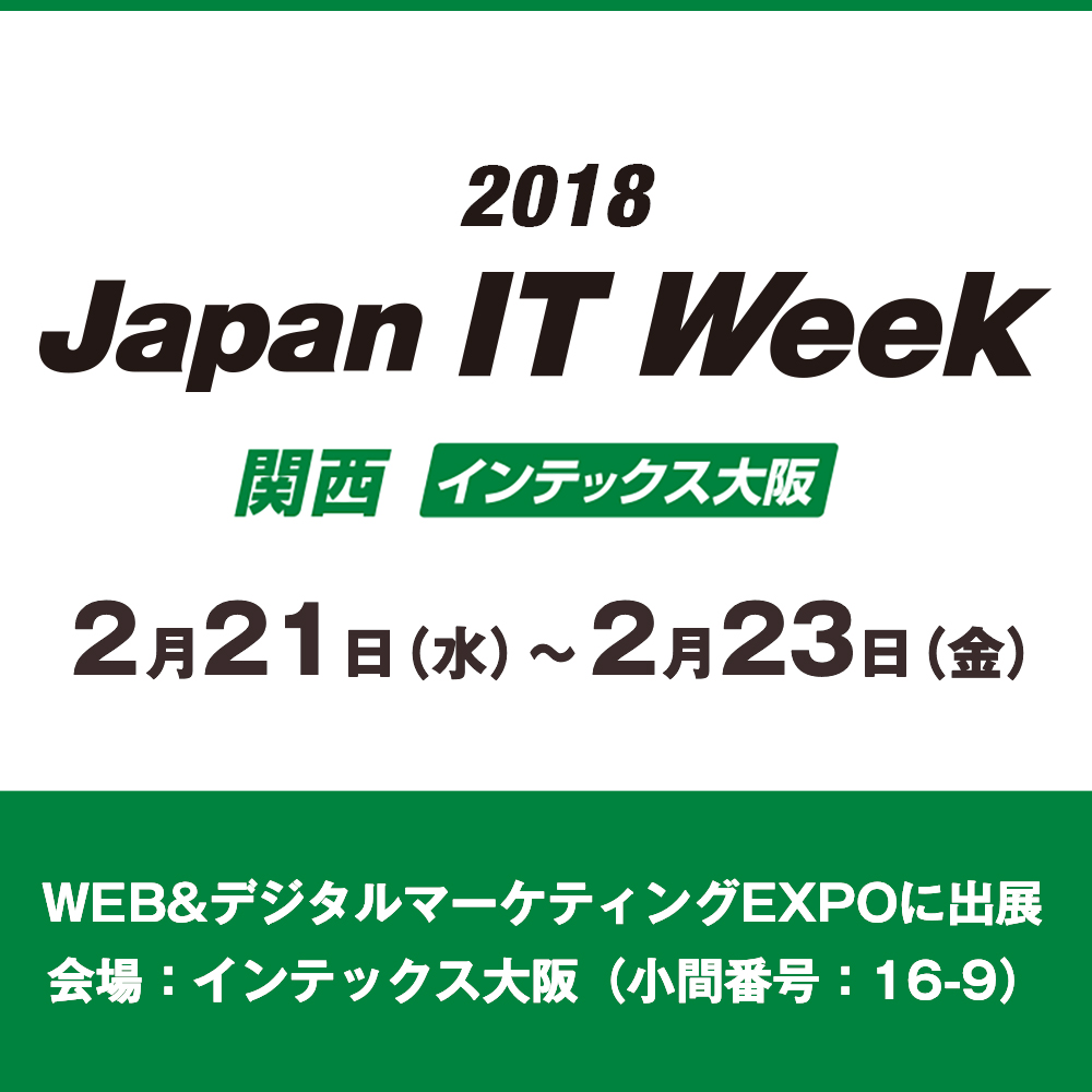 We will have an Exhibition at Intex Osaka