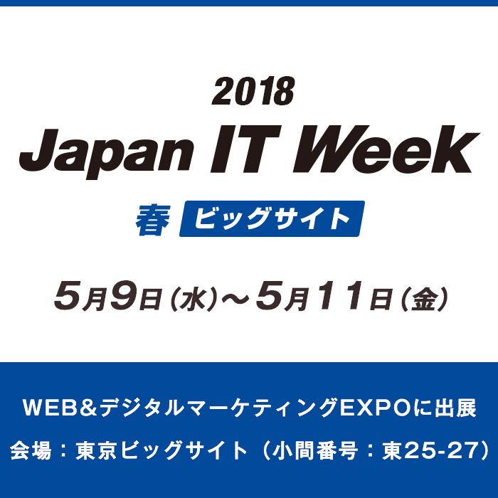 2018 Japan IT Week【春】第12回 Web&デジタルマーケティングEXPO
