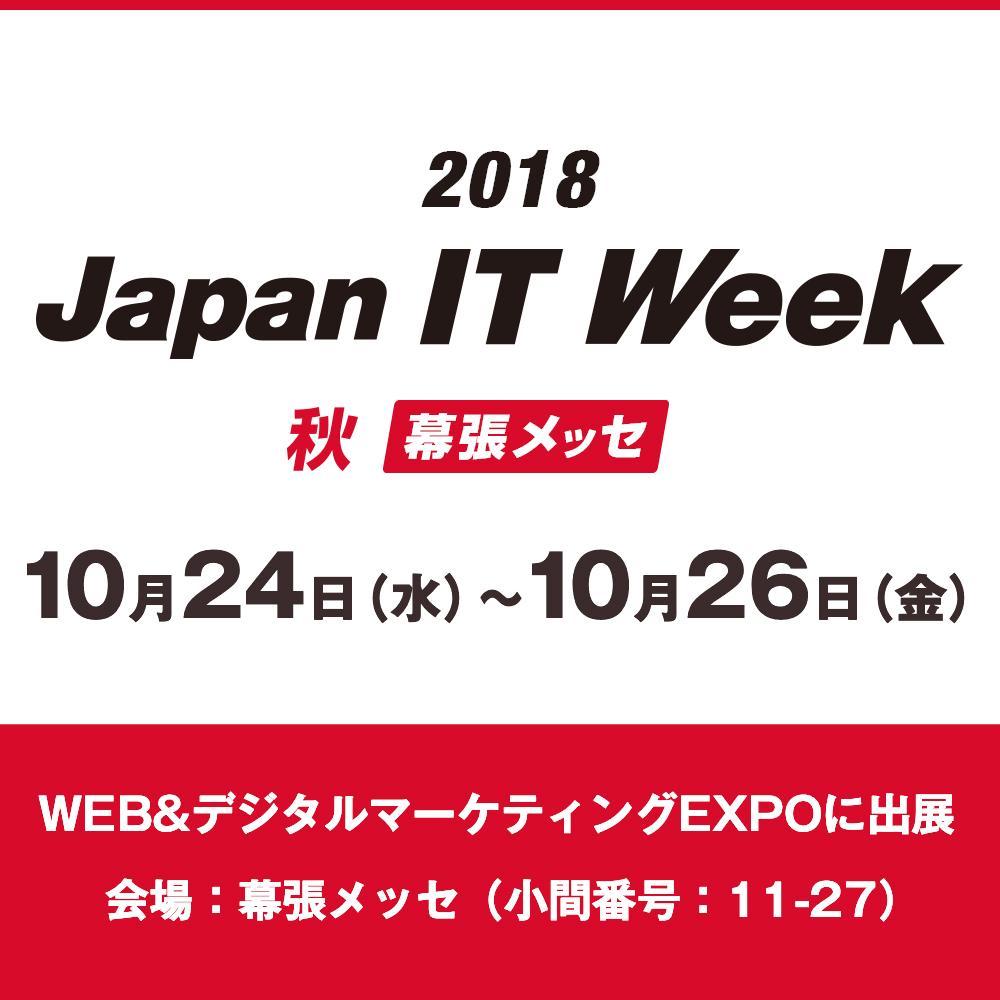 2018 Japan IT Week【秋】第8回 Web&デジタルマーケティングEXPO