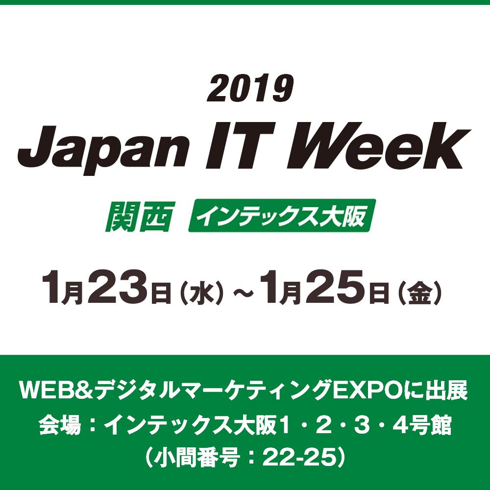 2019 Japan IT Week【関西】第3回 Web&デジタルマーケティングEXPO