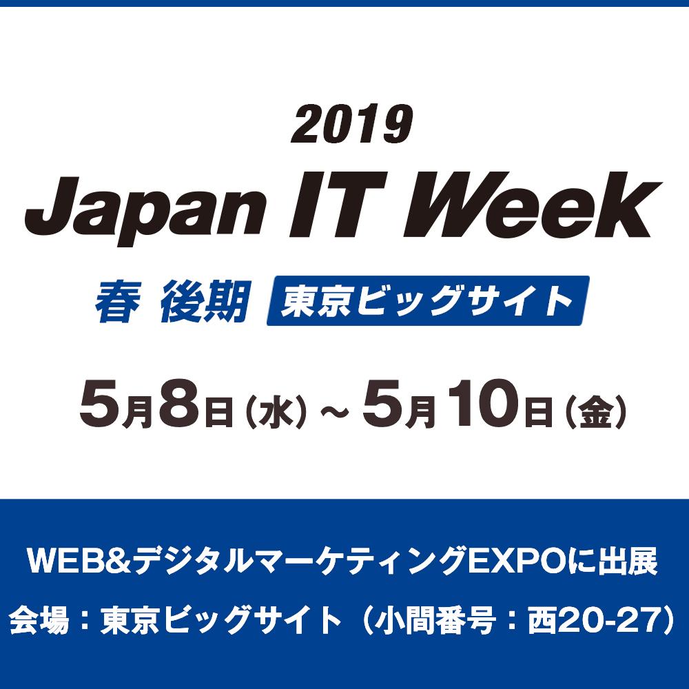 2019 Japan IT Week【春】第13回 Web&デジタルマーケティングEXPO