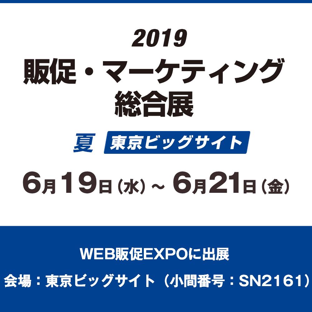 販促・マーケティング総合展【夏】第2回 Web販促 EXPO