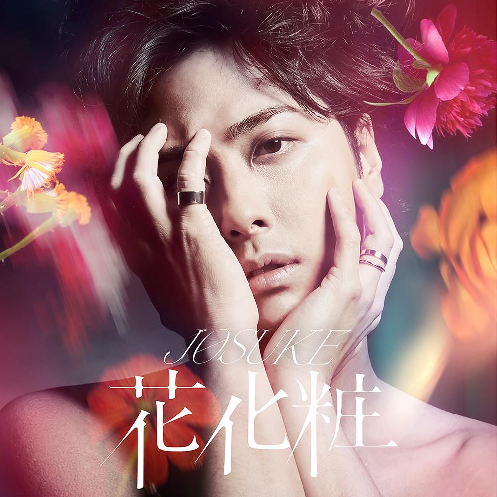 JOSUKE 3rdシングル「花化粧」をリリース