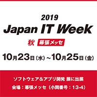 Japan IT Week【秋】第1回 ソフトウェア&アプリ開発 展