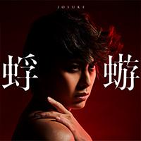 JOSUKE 4thシングル「蜉蝣」をリリース