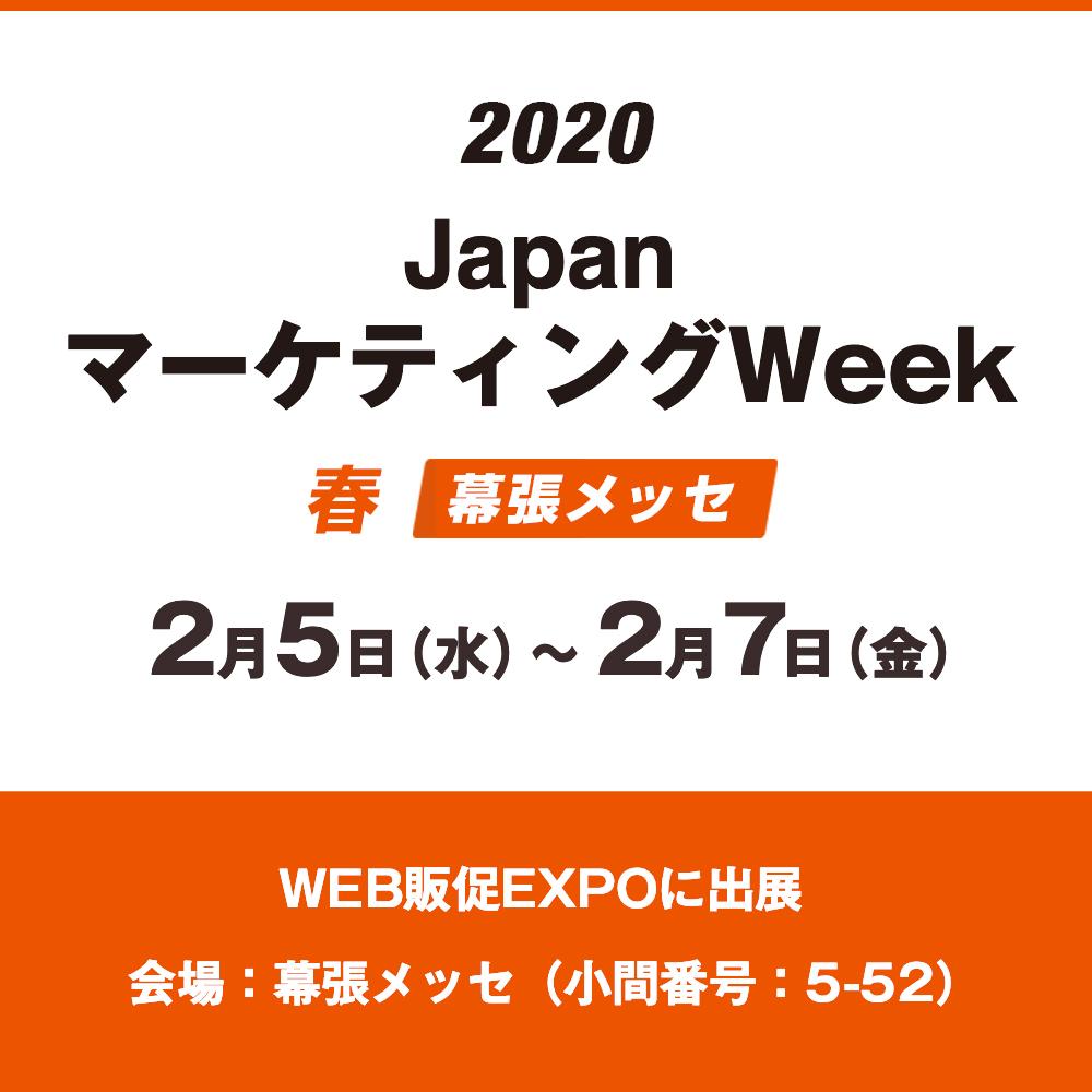 JapanマーケティングWeek【春】第3回 Web販促 EXPO