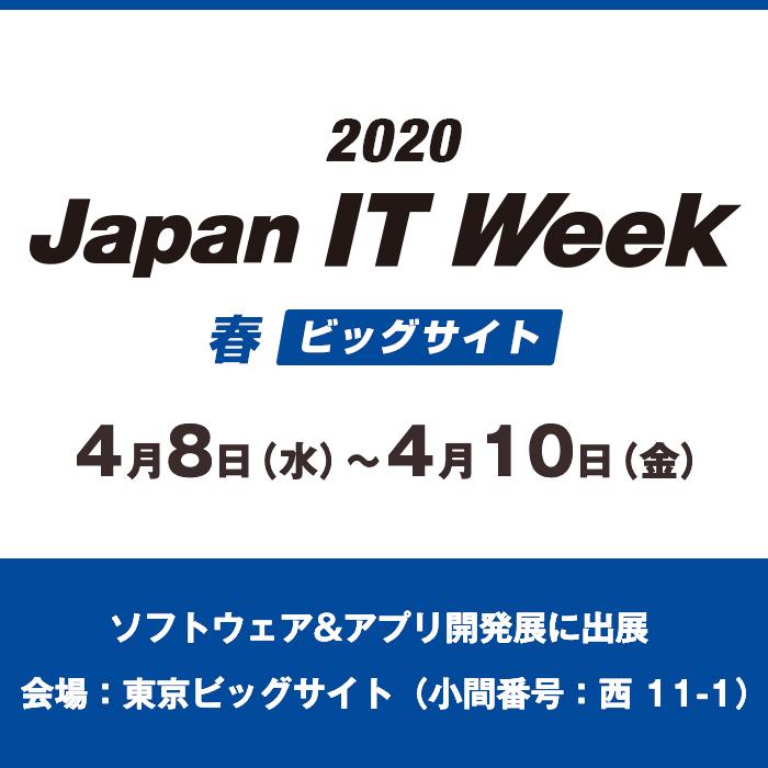 「第29回 Japan IT Week 春」 開催延期のお知らせ