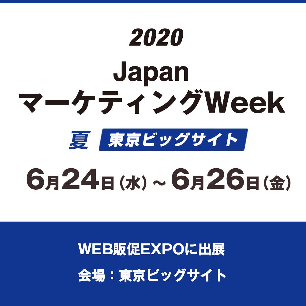 「JapanマーケティングWeek【夏】第3回 Web販促 EXPO」 開催延期のお知らせ