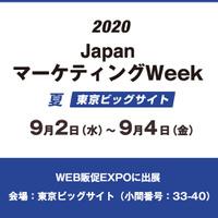Japan マーケティング Week【夏】第3回 Web販促EXPO