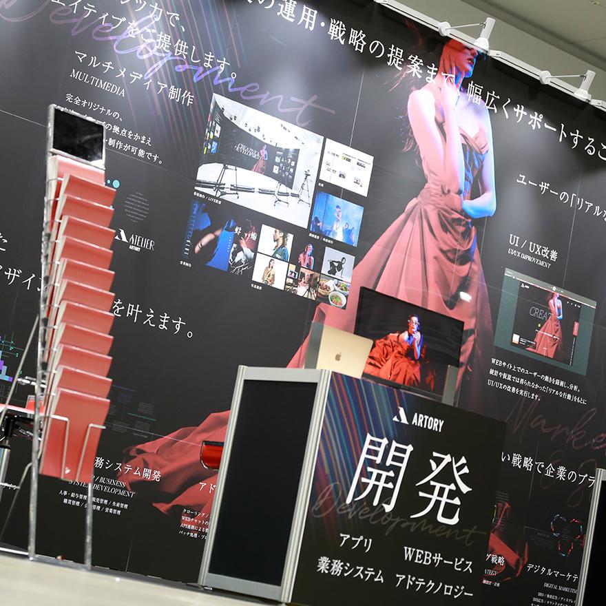 INSIDE ARTORY 2020 Japan マーケティング Week【夏】