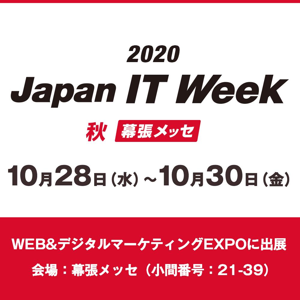 Japan IT Week 【秋】第10回 Web&デジタルマーケティングEXPO