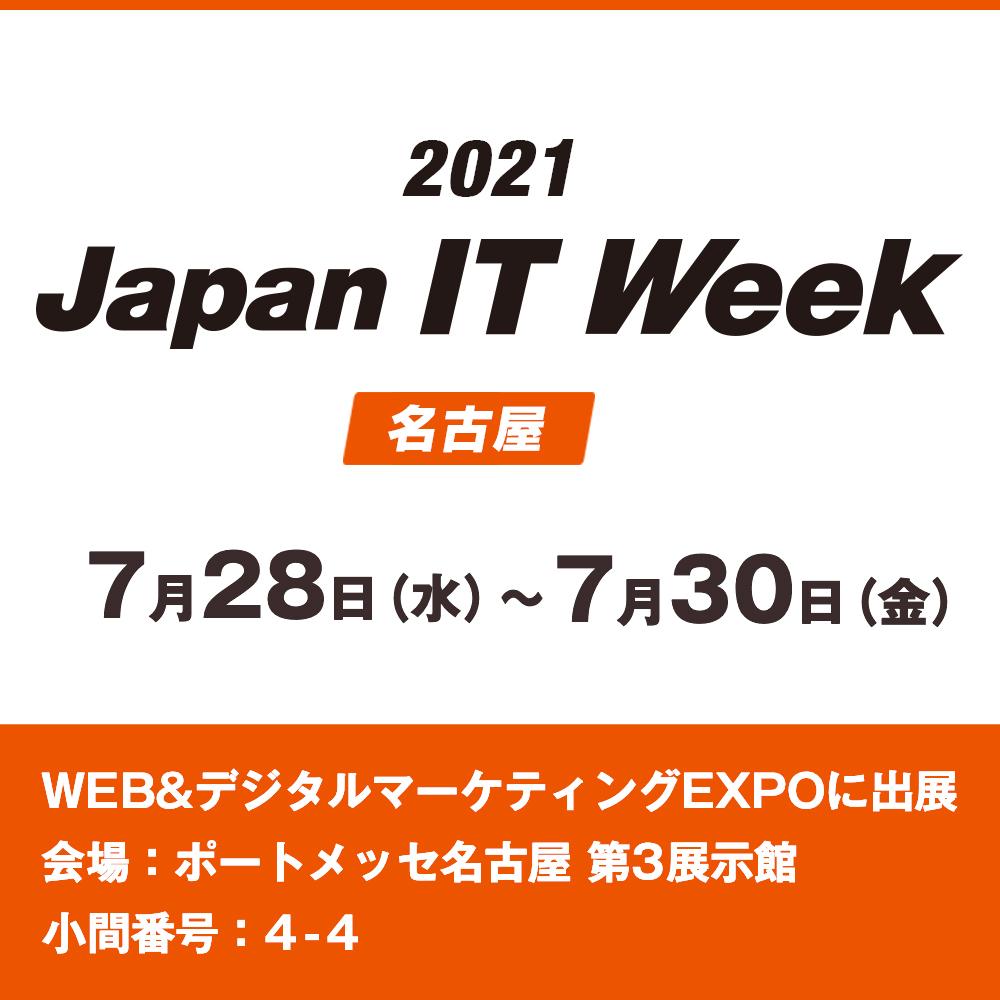 第1回 Japan IT Week 名古屋 Web &デジタル マーケティング EXPO