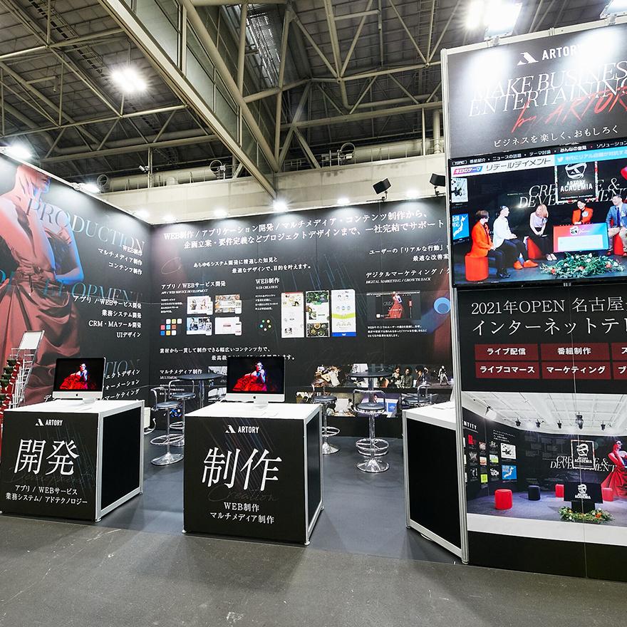 INSIDE ARTORY「Web&デジタルマーケティング EXPO ポートメッセなごや」を公開