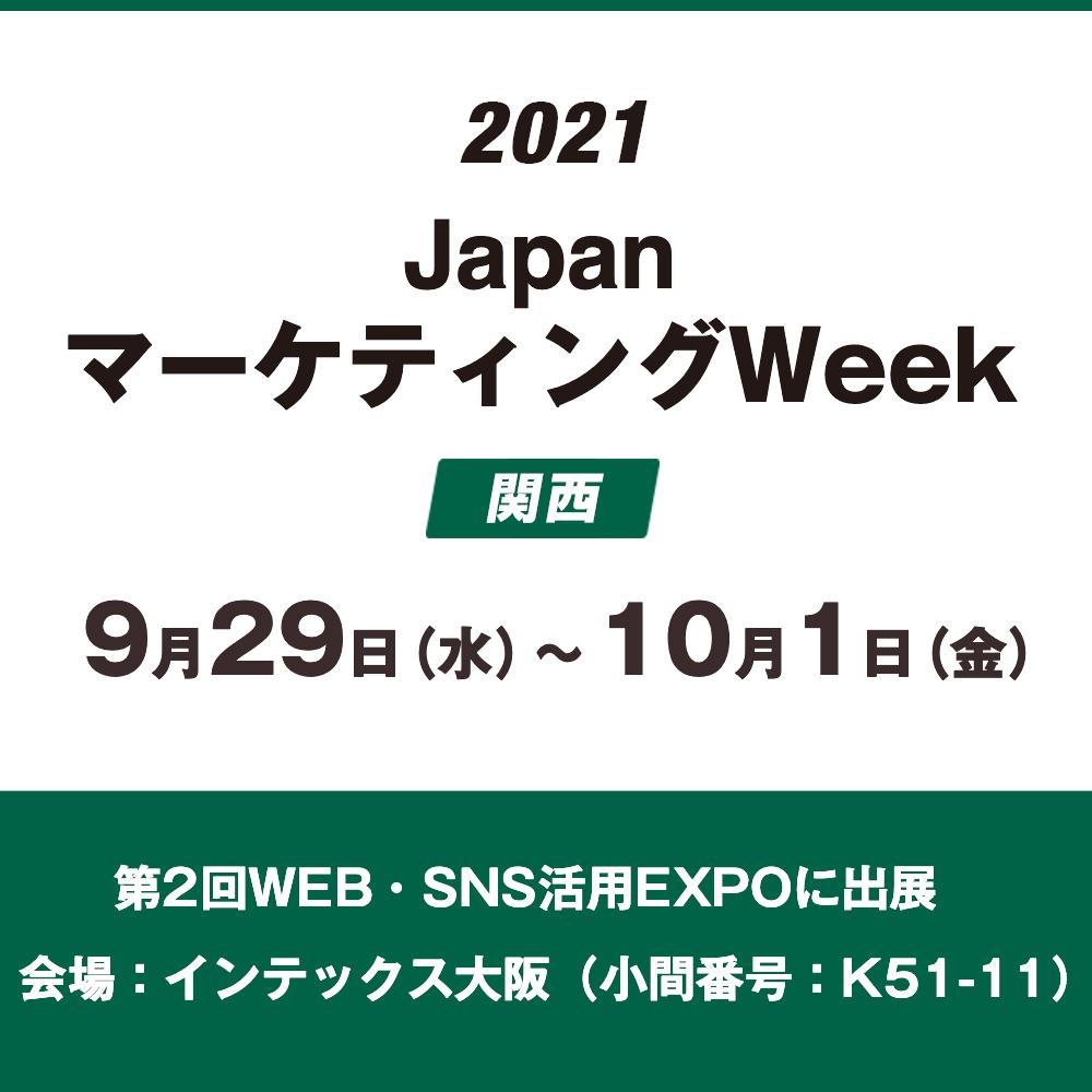 第2回 JapanマーケティングWeek 関西 Web・SNS活用EXPO