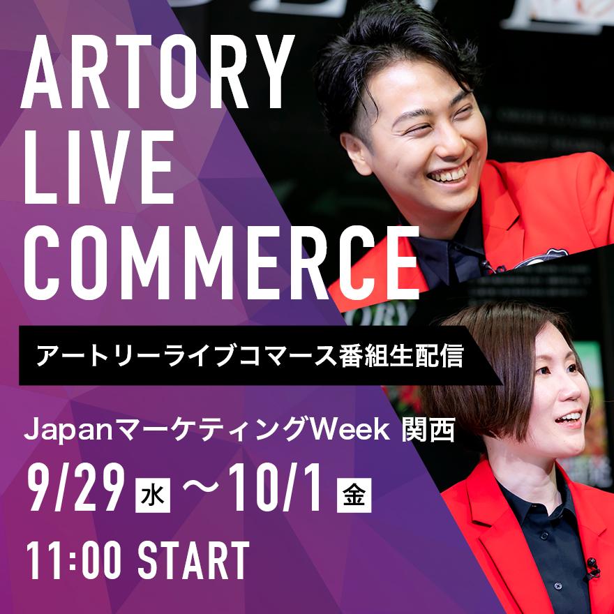 「ARTORY LIVE COMMERCE~JapanマーケティングWeek【関西】~」出展ブース内にて番組配信