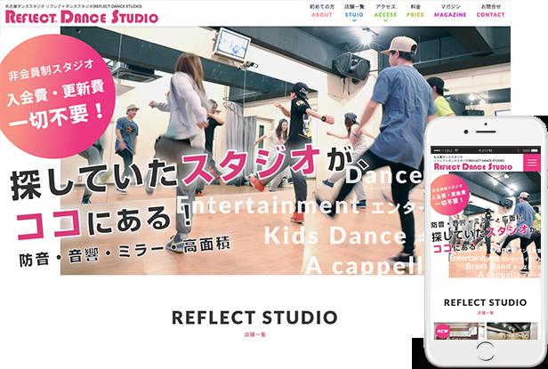 リフレクトダンススタジオ
