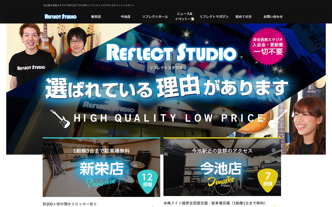 リフレクトスタジオ