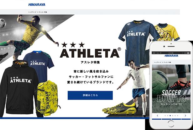 ヒマラヤ サッカー商品特集