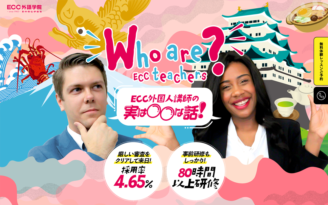 Who are ECC teacher?