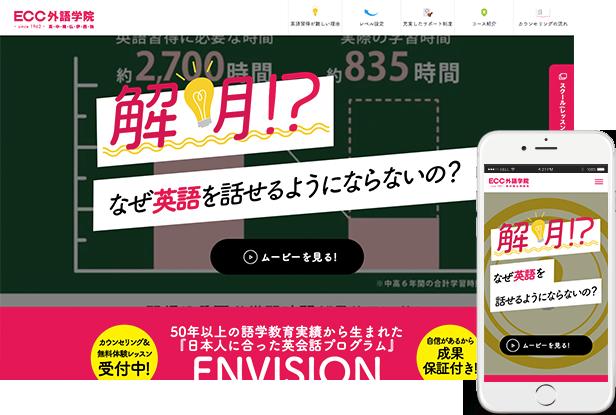 日本人に合った英会話プログラム ENVISION