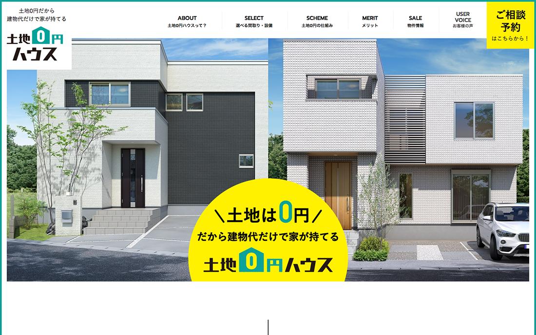 土地0円ハウス