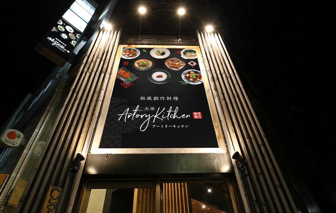 大須アートリーキッチン