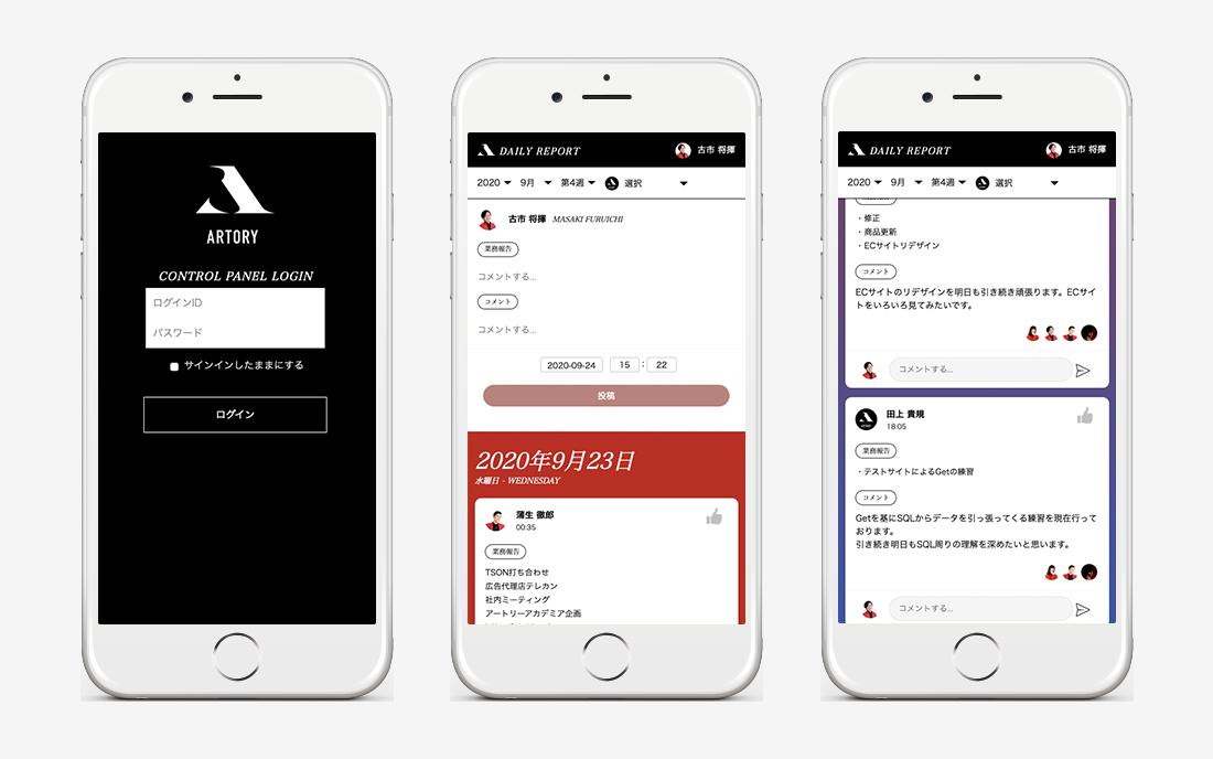 ARTORY日報アプリ