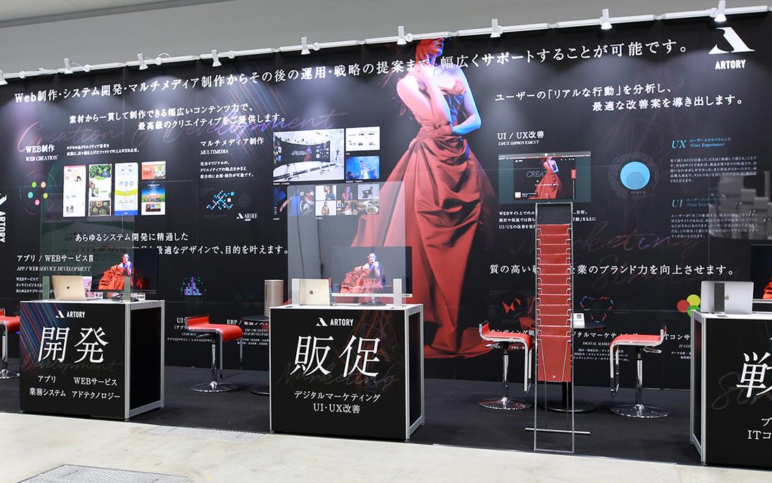 2020 JapanマーケティングWeek 夏 ブース
