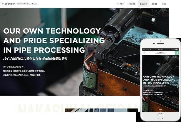 中島製作所コーポレートサイト