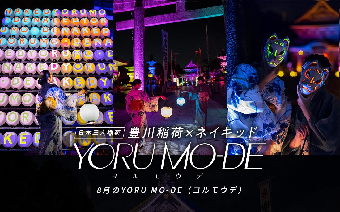 YORUMO-DE