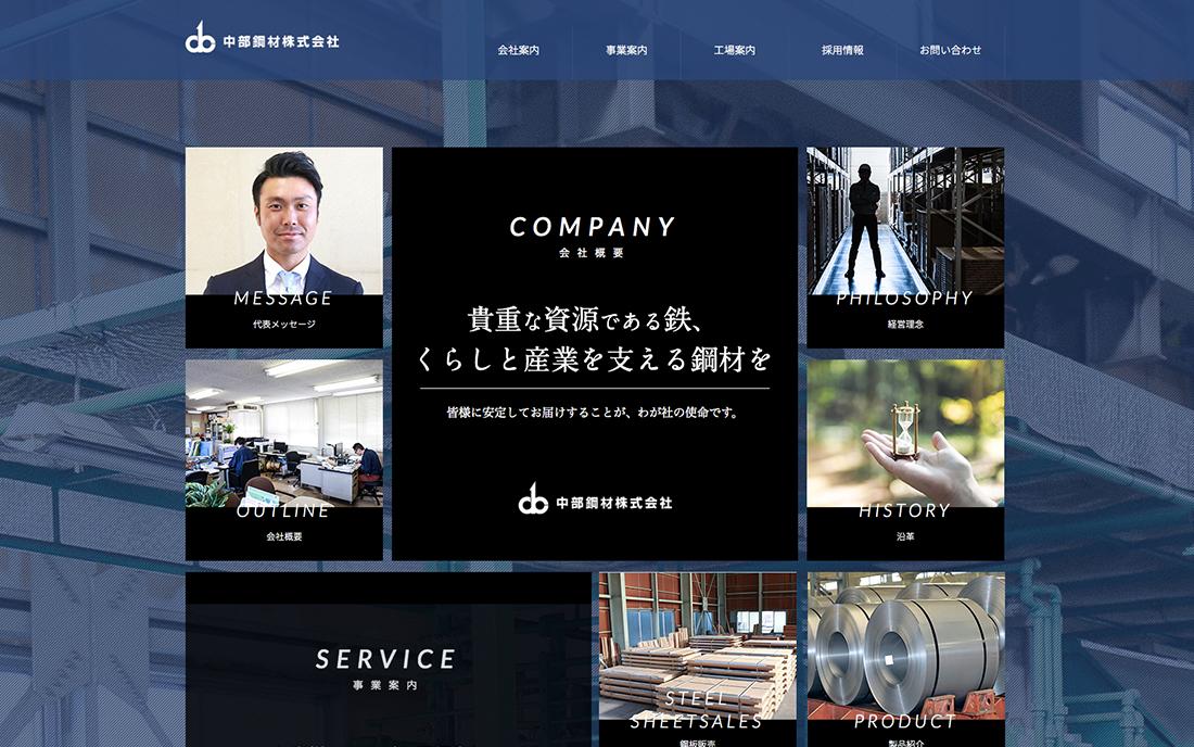 中部鋼材株式会社